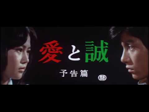 愛と誠「AI TO MAKOTO」1974 予告編 3「Trailer 3」