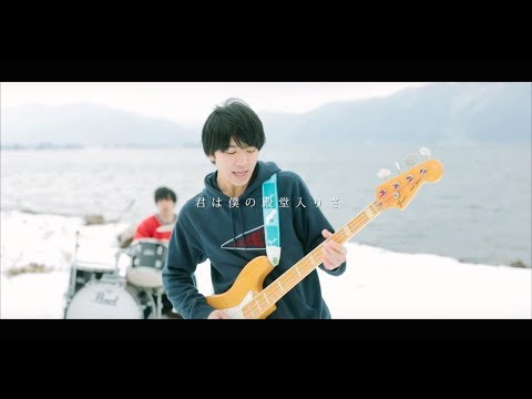 OKOJO「殿堂入り」Music Video