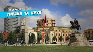 АЛБАНИЯ (700000 бункеров) ТОП города Тирана и Круя | Путешествия в Тревел блог Аккорд-тур