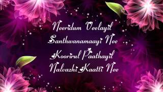 Ithramam Sneham Ekuvan ( with lyrics )