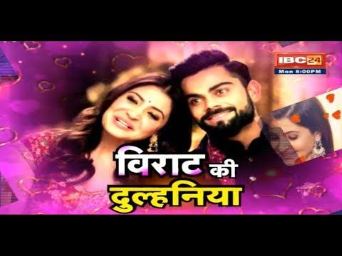Big News, Virat Kohli and Anushka Sharma Are Married Now