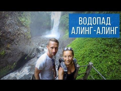 Водопад Алинг-Алинг. Бали | Aling Aling Waterfall. Bali
