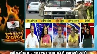 How to execute the command ? Janta mange Jawab Part-02 ॥ Sandesh News