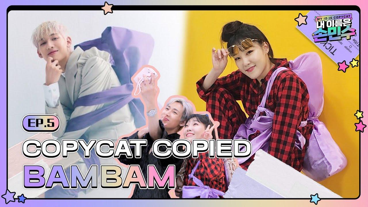 🎀내 이름은 손민수🎀 EP.5  🚀없음 못산다는 배문배씨와 BamBam을 손민수해보았습니다.