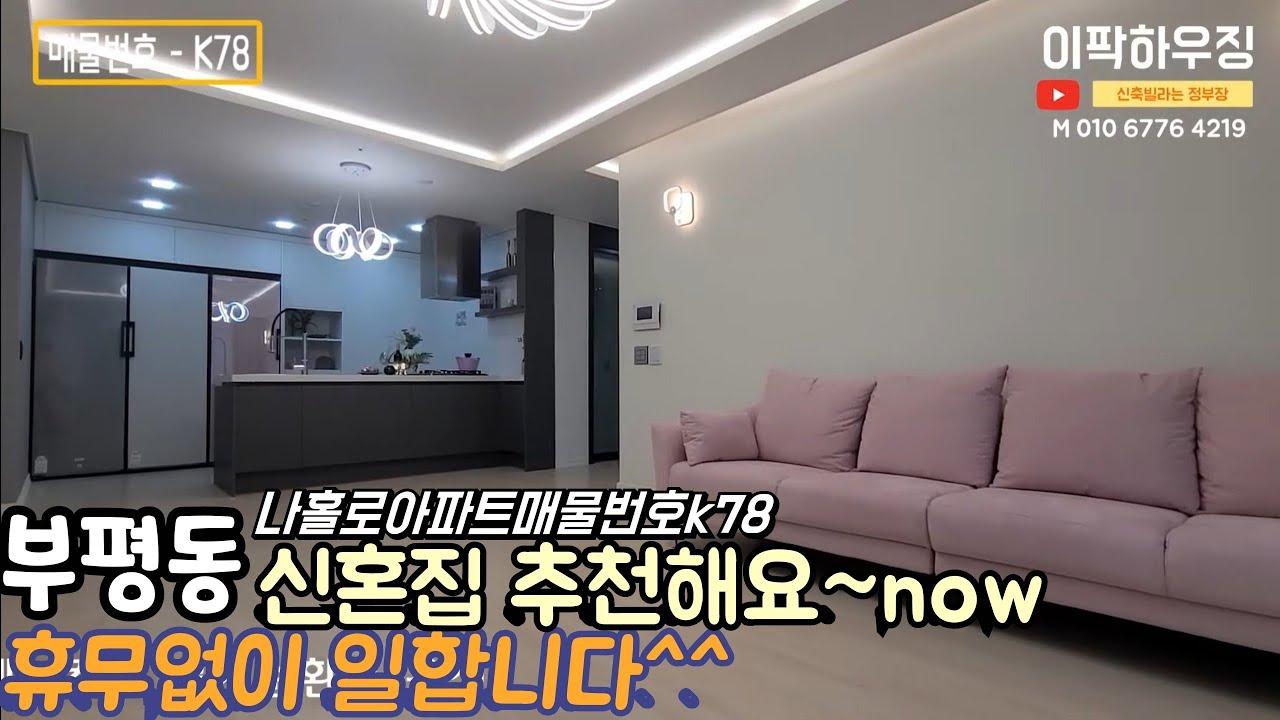 인천 부평동 신축빌라 🔥담보대출규제없는집🔥 부평시장 🚇부평역 성모병원 인프라가 좋아서 만족할수있는집 신혼집 분양중