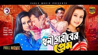 Download Video Dhoni Goriber Prem   Bengali Movie 2018   Riaz   Purnima   Don   Romantic Movie 2018 MP3 3GP MP4