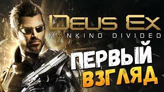 Deus Ex Mankind Divided  обзор новинки на PS4 Эпичный киберпанк готовы Понравилось видео Нажми  httpbitlyVAkWxL Паблик