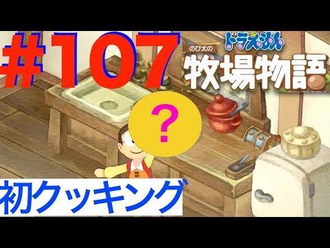 #107 のび太料理に挑戦する!作った料理を食べると…?【ドラえもん のび太の牧場物語】