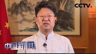 [中国新闻]《与大使面对面》专访中国驻马来西亚大使白天 | CCTV中文国际