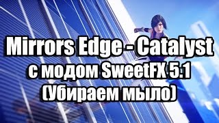 Mirrors Edge - Catalyst с модом SweetFX 5.1 (Убираем мыло)