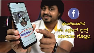 ಇದುವರೆಗೂ ಯಾರು ಹೇಳಿಲ್ಲ | Most Useful Facebook Tricks & Tips 2020 | Needs Of Public | Kannada video