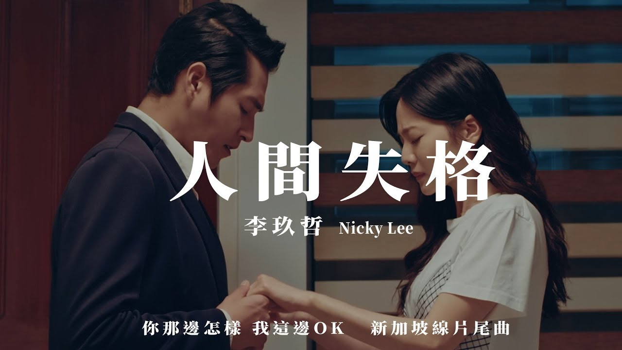 李玖哲Nicky Lee-人間失格 (Official MV  Drama Version)[你那邊怎樣 我這邊OK]新加坡線片尾曲