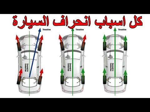 كل اسباب انحراف السيارة اثناء القيادة وطرق اصلاحها بتكلفة رخيصة