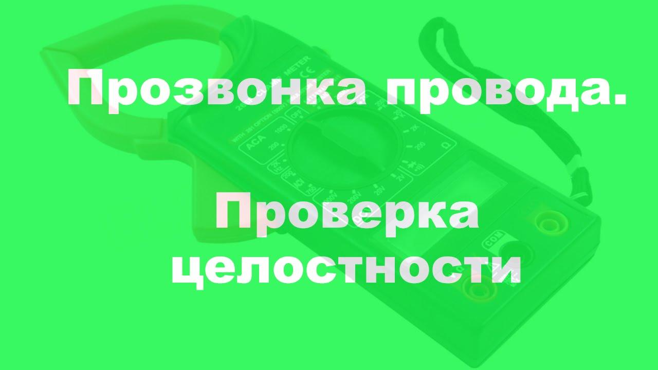 Прозвонка провода Проверка целостности.