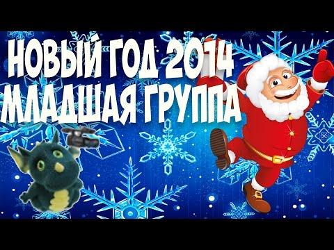 Новогодний утренник  2014 в младшей группе.Муз. рук. Максюта Г. В