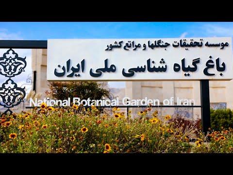 National Botanical Garden - Tehran Iran   باغ ملی گیاهشناسی تهران