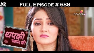 Thapki Pyar Ki - 30th June 2017 - थपकी प्यार की - Full Episode HD