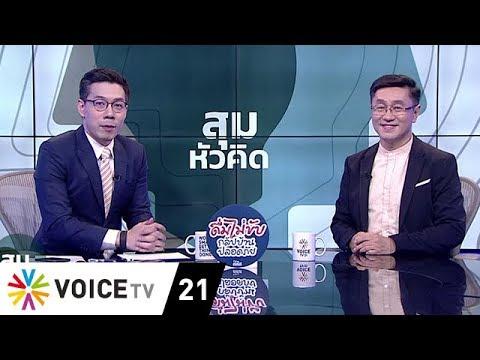 สุมหัวคิด - ทางออกการเมืองไทย ไม่ใช่บทเฉพาะกาล หรือ รัฐบาลแห่งชาติ