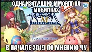 [Ragnarok M Eternal Love] Настоящая ММОРПГ на мобилках !!!