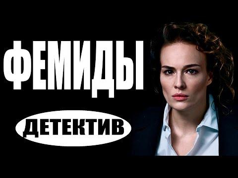 Фемиды (2017) детективы 2017, новинки фильмов, русские детективы