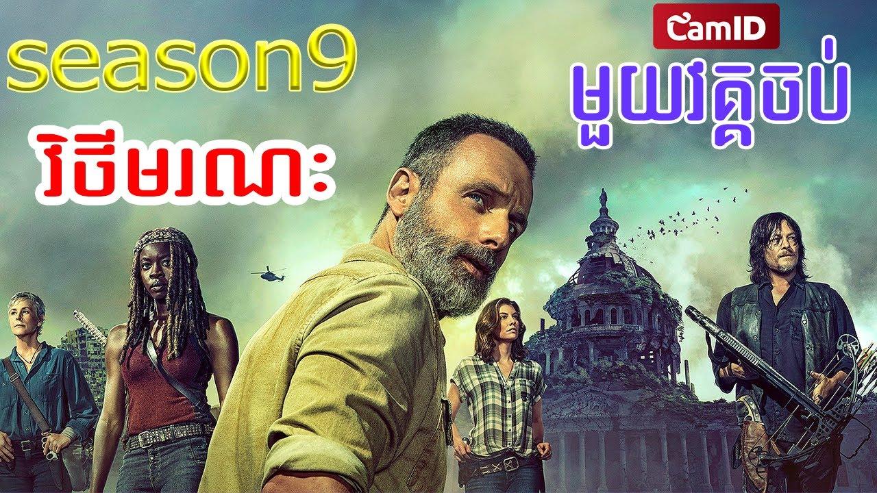វិថីមរណៈ - The Walking Dead | Season 9 - វគ្គ9 [ មួយវគ្គចប់ ] | Pik Movie សម្រាយរឿង