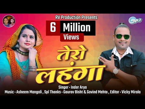 तेरो लहंगा !! Singer : Inder Arya !! New Kuamoni Dj Song 2018 !!