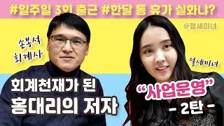 신의직장 2탄! 회계천재가된 홍대리의 저자 손봉석회계사…