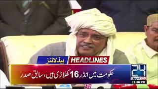 News Headlines | 1:00 PM | 16 Dec 2018 | 24 News HD