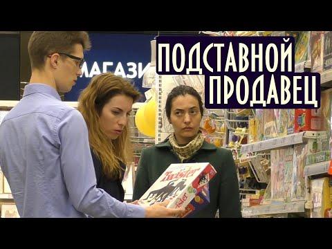 Худший Продавец в Мире: Часть 2 / Подставной Продавец Пранк | Boris Pranks
