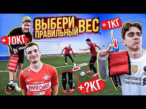 ВЫБЕРИ ПРАВИЛЬНЫЙ ВЕС, чтобы ВЫЖИТЬ на ПОЛЕ! / Герман, Мотя, Егоров, Федос