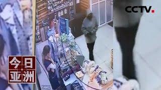 [今日亚洲] 速览 害羞?遇售货员打电话 俄劫匪放弃作案 | CCTV中文国际