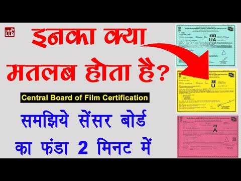 Censor Board Certificates Explained in Hindi | By Ishan