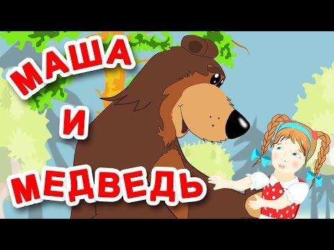 Мультфильм про машу и медведя про пирожки