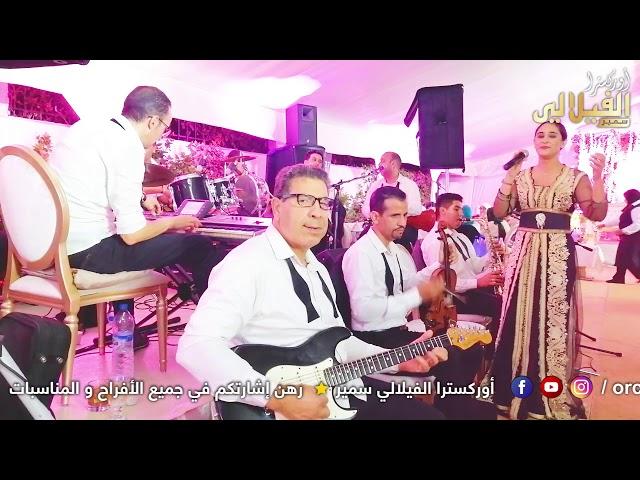 Ghita - Orchestre El Filali Samir لعشاق فن الملحون قصيدة غيثة - أوركسترا الفيلالي سمير