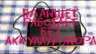 ПЛАНШЕТ РАБОТАЕТ БЕЗ АККУМУЛЯТОРА
