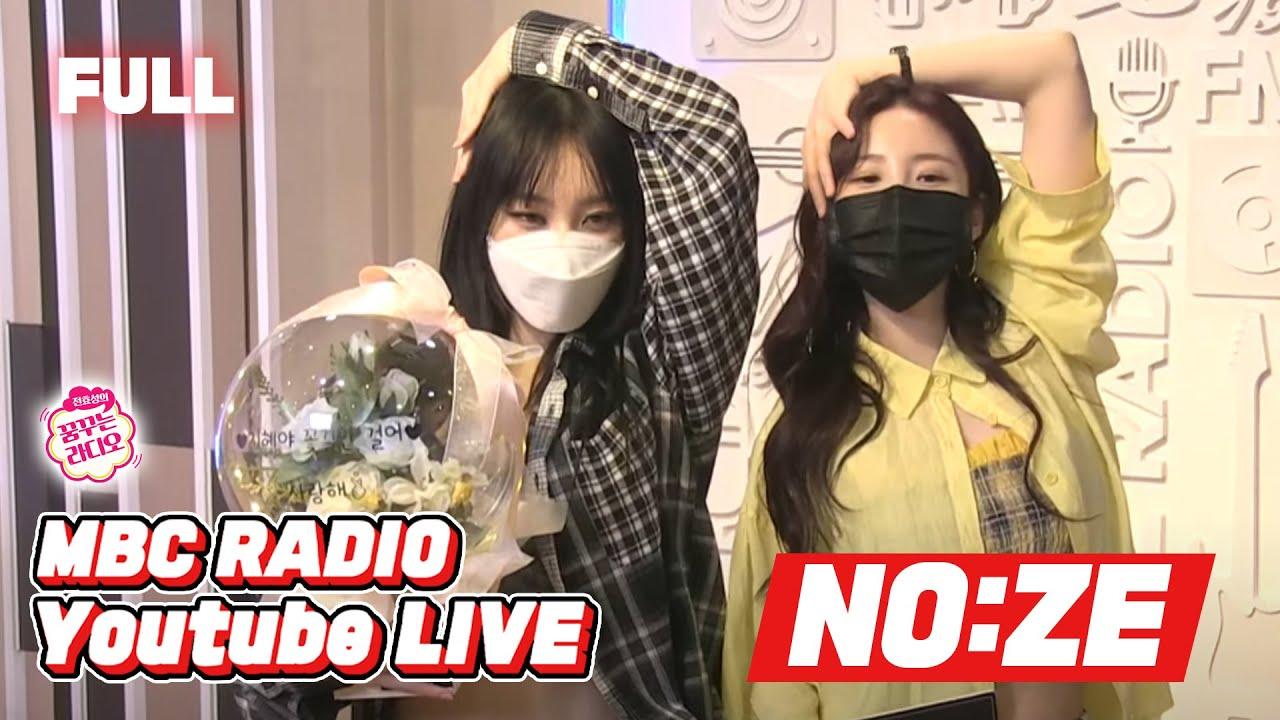 Download [FULL] 웨이비 리더 ✨노제✨여보!,,지혜쌤 꿈꾸라 등판😎😎 / 전효성의 꿈꾸는 라디오 / MBC 211021 방송