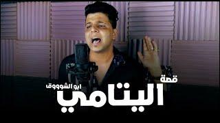 Abo El Shouk - Mahragan El Yatama | ابو الشوق - مهرجان اليتامي
