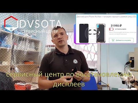 Сервисный центр по замене битых стекол дисплеев / Как мы заменяем стекла дисплеев