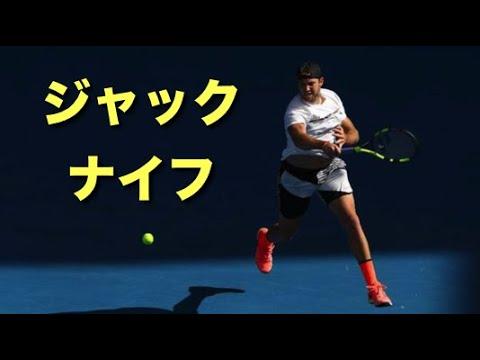 【テニス】ジャックソックの、ジャックナイフ集【フォアハンド】