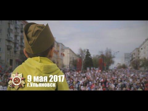 9 мая 2017 год. Парад победы. Бессмертный полк .День победы в Ульяновске