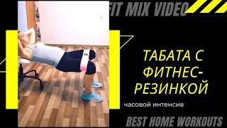 Табата с фитнес резинкой часовая тренировка ягодиц FitMixVideo Елена Панова