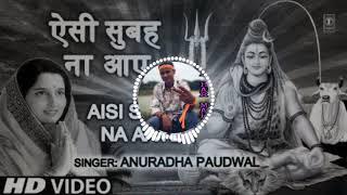 Aisi Subah Na Aaye 2019 BolBam Spl Dholki Duff Vibration Mix Dj Raju Manikpur