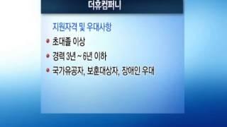 더휴컴퍼니_패션스카우트