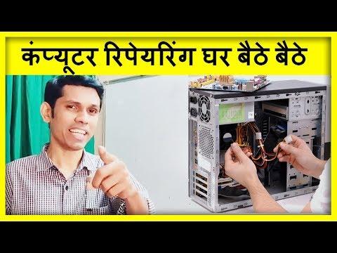 Computer Hardware course - Computer Repairing Full course (हिंदी) Tutorial