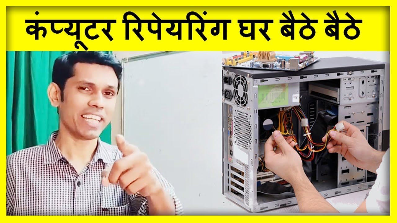 Computer Hardware course - Computer Repairing Full course (हिंदी) Tutorial