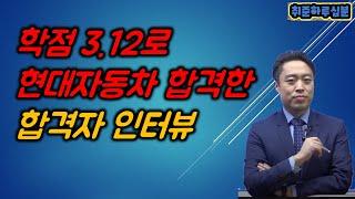 [위포트라이브]학점 3.12, 현차 합격자 인터뷰