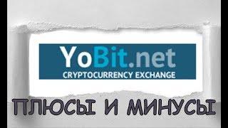 криптовалютная биржа YoBit. Обзор! Все плюсы и минусы работы