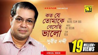 Koto Je Tomake Beshechi Valo | কত যে তোমাকে বেসেছি ভালো | Subir Nandi | Lyrical Video | Anupam