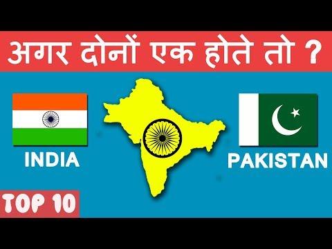 Top 10  What if India and Pakistan were one country? अगर भारत पाकिस्तान आज भी एक होते तो क्या होता?