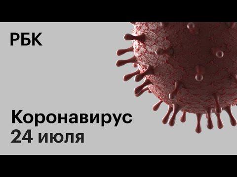 Последние новости о коронавирусе в России. 24 июля